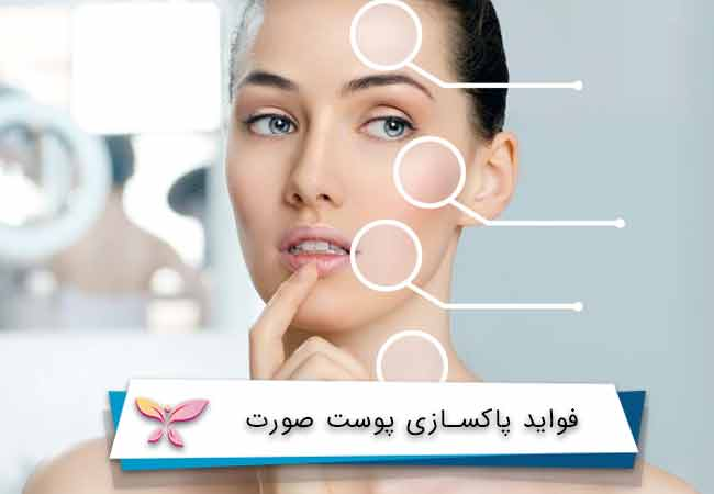 فواید پاکسازی پوست صورت
